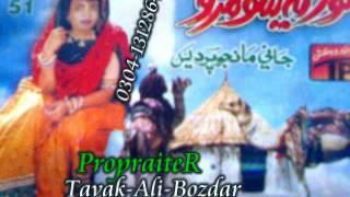 Fozia Soomro Album 51 Old Marwari Songs Aj Na Aayo Jani Tavak Ali Bozdar