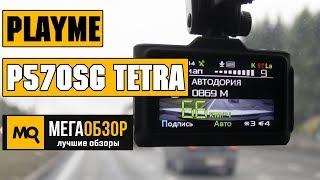 Playme P570SG обзор видеорегистратора