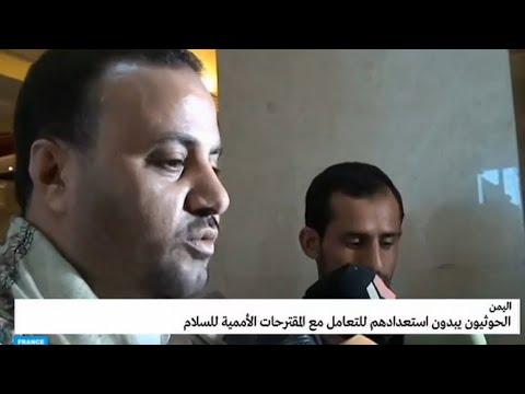 الحوثيون مستعدون للتعامل مع الأمم المتحدة ووقف الهجمات على السعودية  - 14:22-2018 / 2 / 22