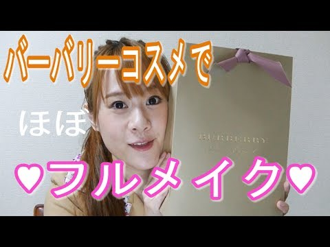【小顔メイク】バーバリーコスメで立体小顔メイク【メイク動画】