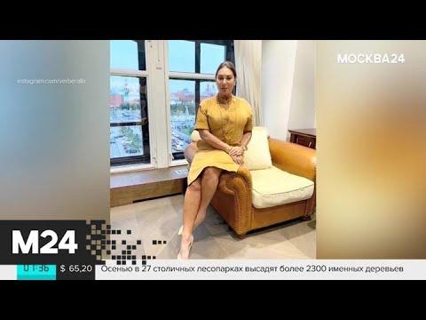 Причиной смерти фэшн-директора ЦУМа Аллы Вербер стал инфаркт - Москва 24