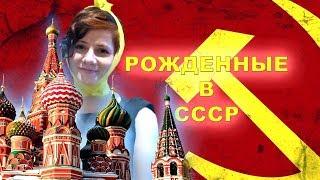 Рождённые в СССР.  Полный фильм. С. Мирошниченко.