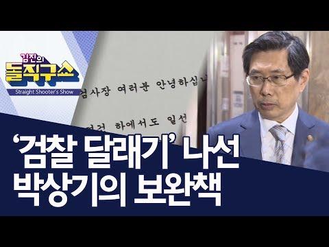 [핫플]'검찰 달래기' 나선 박상기의 보완책 | 김진의 돌직구쇼