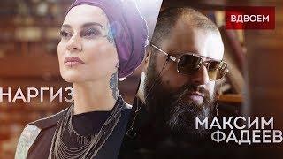 как петь | Наргиз и Максим Фадеев | Вдвоём | разбор и караоке