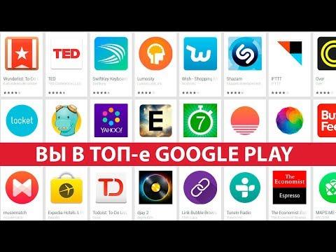 Поздравляю! Ваше приложение в ТОП-е Google Play