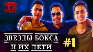 Дети МЕЙВЕЗЕРА, МАКГРЕГОРА, ТАЙСОНА и других боксеров #1