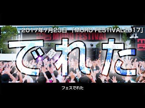 【MV】バックドロップシンデレラ『フェスでれた』