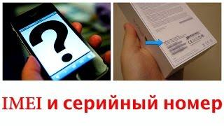 видео Проверка iPhone по IMEI. Сервис бесплатной проверки IMEI для Айфона.