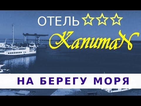 """Отдых в Анапе. Отель 3* """"Капитан"""" на берегу моря"""