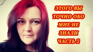В УГОЛОВКЕ В 16 ЛЕТ 10 ФАКТОВ ОБО МНЕ ЧАСТЬ 2