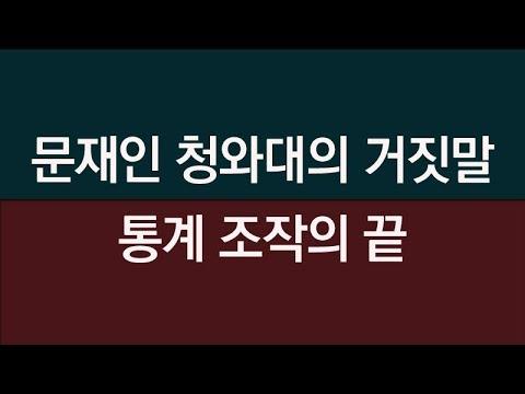 문재인 청와대의 거짓말;..통계조작의 끝 - YouTube