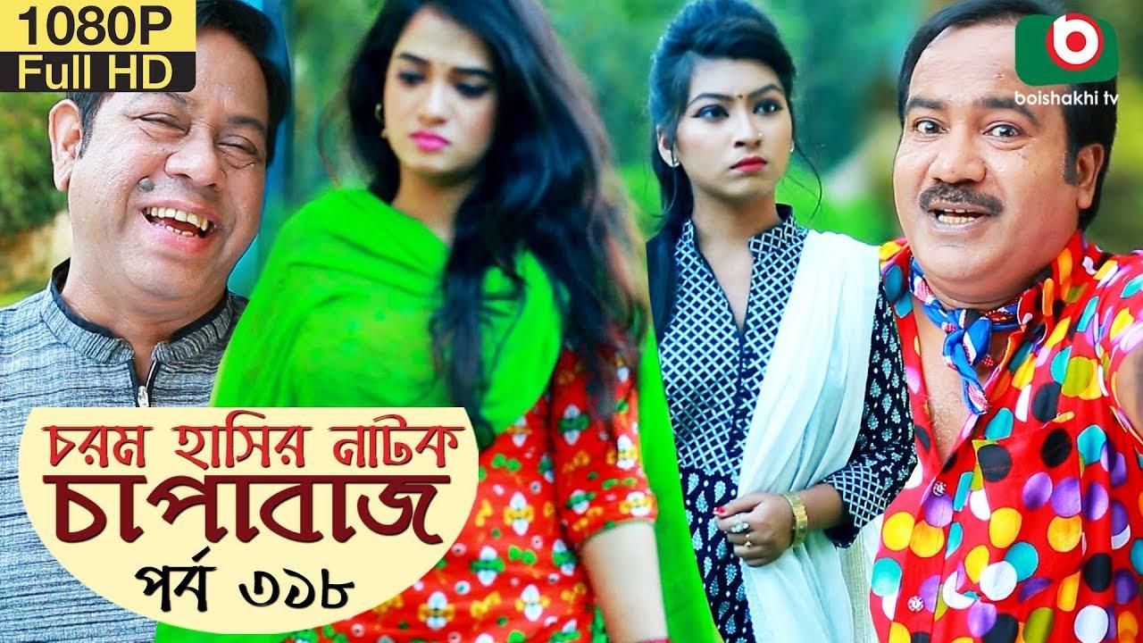 কমেডি নাটক - চাপাবাজ | New Comedy Natok Chapabaj EP 318 | Hasan Jahangir, Anny  - Bangla Serial