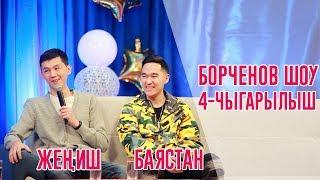 Борченов Шоу  4-чыгарылыш: Жеңиш, Баястан