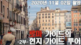 2020년 11월 2일 로마가이드의 로마 현지 실시간 …