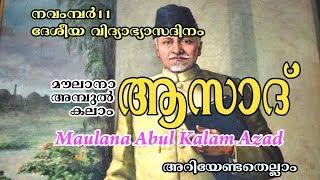 Maulana Abul Kalam Azad | National Education Day: Why is it celebrated on November 11?