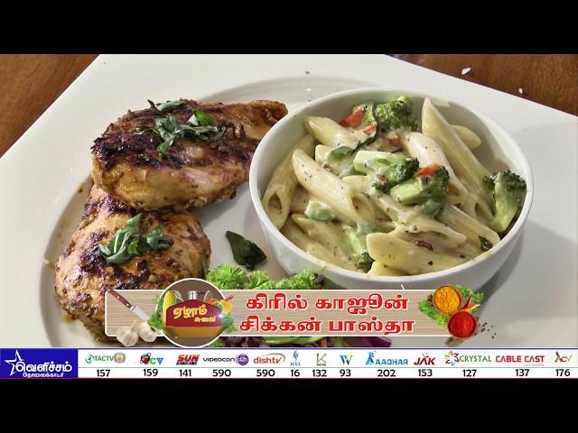 ஏழாம் சுவை - Grilled Cajun Chicken Pasta Recipe | VelichamTv Entertainment