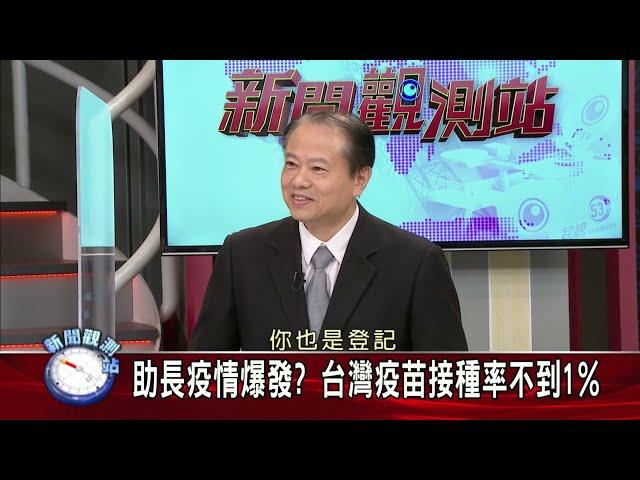 【新聞觀測站】危機再起警戒升級! 台灣疫情大爆發在即!? 2021.5.15