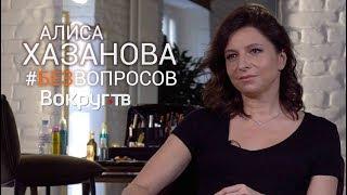 Алиса ХАЗАНОВА | Юморист, КГБ, Нью-Йорк, Егор Летов | Интервью #БЕЗВОПРОСОВ