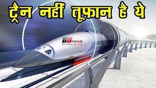 Hyperloop Train Test में हुई Pass स्पीड इतनी कि प्लेन छूट जाए पीछे, देखें