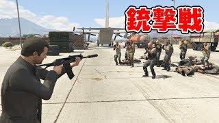 【GTA5】ゾンビの研究している米軍と銃撃戦!