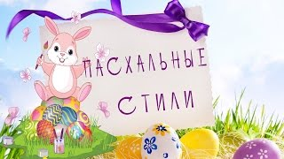 Пасхальные стили Easter Styles Proshow Producer