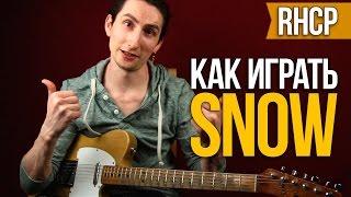Как играть RHCP SNOW (Hey Oh) на гитаре - Уроки игры на гитаре Первый Лад