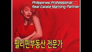 [필리핀부동산] 투자의 책임은 투자자의 몫입니다. 필리…
