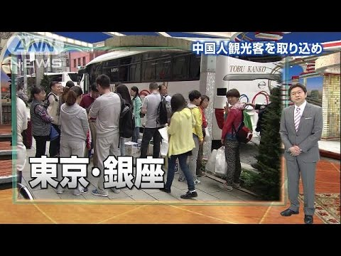 客 中国 観光