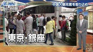 東京・銀座で中国人観光客が大量の商品を購入する様子です。 ・・・記事...
