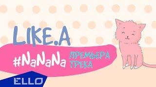 ЛАЙК А / LIKE A   #НаНаНа / Премьера трека