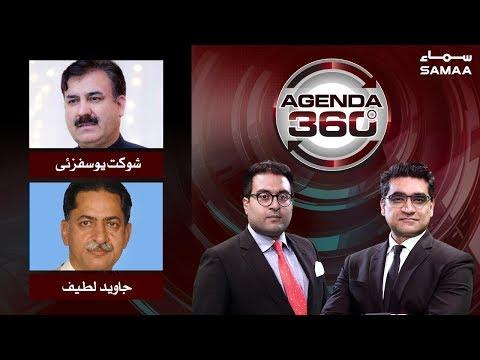Chairman NAB ka Interview haqaiq kia hai? | Agenda 360 | SAMAA TV | 24 May 2019