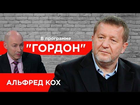 Экс-вице-премьер России Альфред Кох. Путин, Навальный, Зеленский, Донбасс, нефть. 'ГОРДОН' (2020)