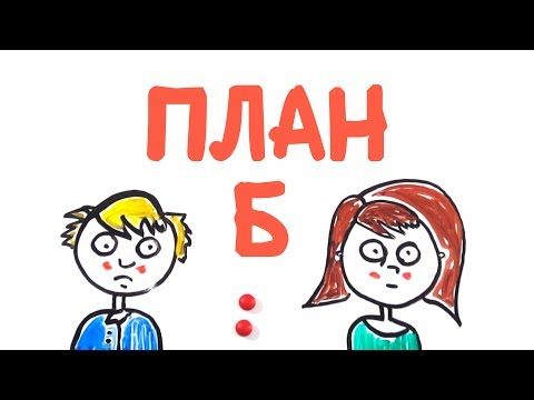 План Б или экстренная контрацепция [AsapSСIENCE]
