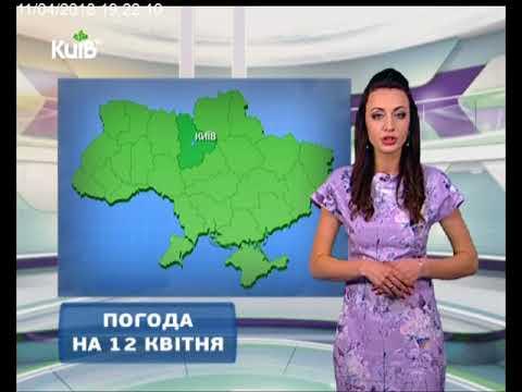 Телеканал Київ: Погода на 12.04.18