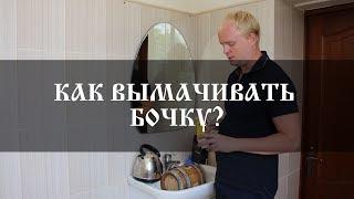 Бонарная Лавка: как вымачивать бочку?