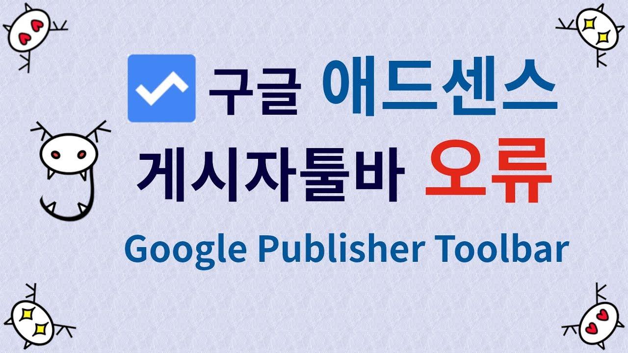 Google AdSense Publisher toolbar error solution  Google