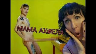 Little Big - BIG DICK, МАМА В ШОКЕ