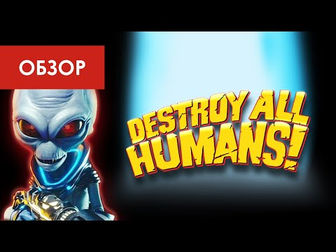 Ремейк Destroy All Humans (THQ Nordic, 2020 ) / ОБЗОР