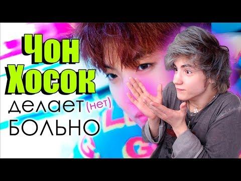 ЧОН ХОСОК делает (нет) БОЛЬНО! | J-HOPE BTS | K-pop Ari Rang Реакция | Не просто BTS