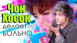 ЧОН ХОСОК делает (нет) БОЛЬНО!   J-HOPE BTS   k-pop Ari Rang Реакция   Не просто BTS