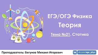 ЕГЭ по физике. Теория #21. Статика