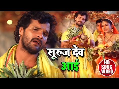 #Khesari Lal Yadav - सूरुज देव आई - #Video Song - Suruj Dev Aai - Bhojpuri Chhath Songs 2018