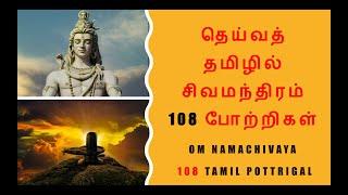 Gambar cover Siva Manthiram Tamil | சிவனுக்குத் தமிழில் 108 அர்ச்சனை போற்றிகள்