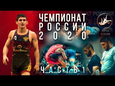 Обзор ӏ Чемпионат России по вольной борьбе - 2020