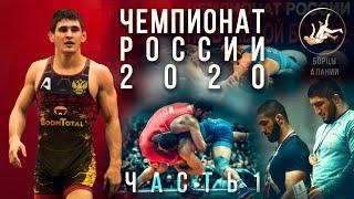 Обзор ӏ Чемпионат России по вольной борьбе 2020