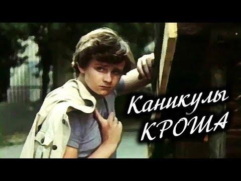 Каникулы Кроша 2 серия (фильм 1980)