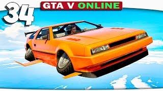 ч.34 Один день из жизни в GTA 5 Online - КРУТЫЕ ТРЮКИ!! ЛЕТАЮЩАЯ МАШИНА!!