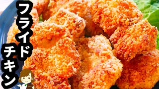秘密にしたいけどみんなに作って欲しい!衣ザクザク激ウマ『フライドチキン』の作り方Fried chicken