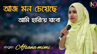 💗💓Romantic Bangla song 😍 Aaj Mon cheyeche ami hariye jabo | Female version