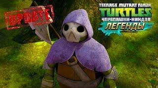 Черепашки-Ниндзя: Легенды ОБНОВЛЕНИЕ DONI VISION BOSSES (TMNT Legends NEW UPDATE IOS Gameplay 2016)